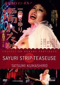 Sayuri strip teaseuse - dvd