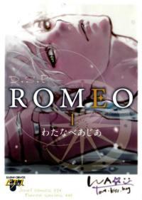 DSP Romeo. Volume 1,