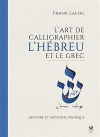 L'art de calligraphier l'hébreu et le grec