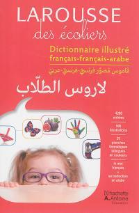 Larousse des écoliers : dictionnaire illustré français-français-arabe