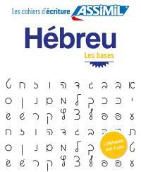 Hébreu : les bases
